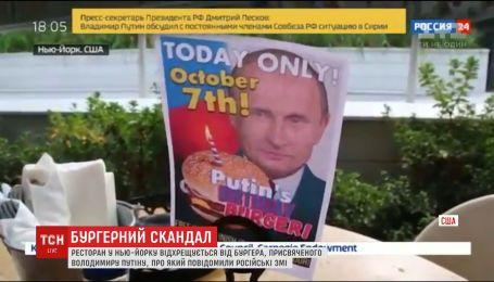 В Нью-Йорке разгорелся скандал из-за бургера Путина