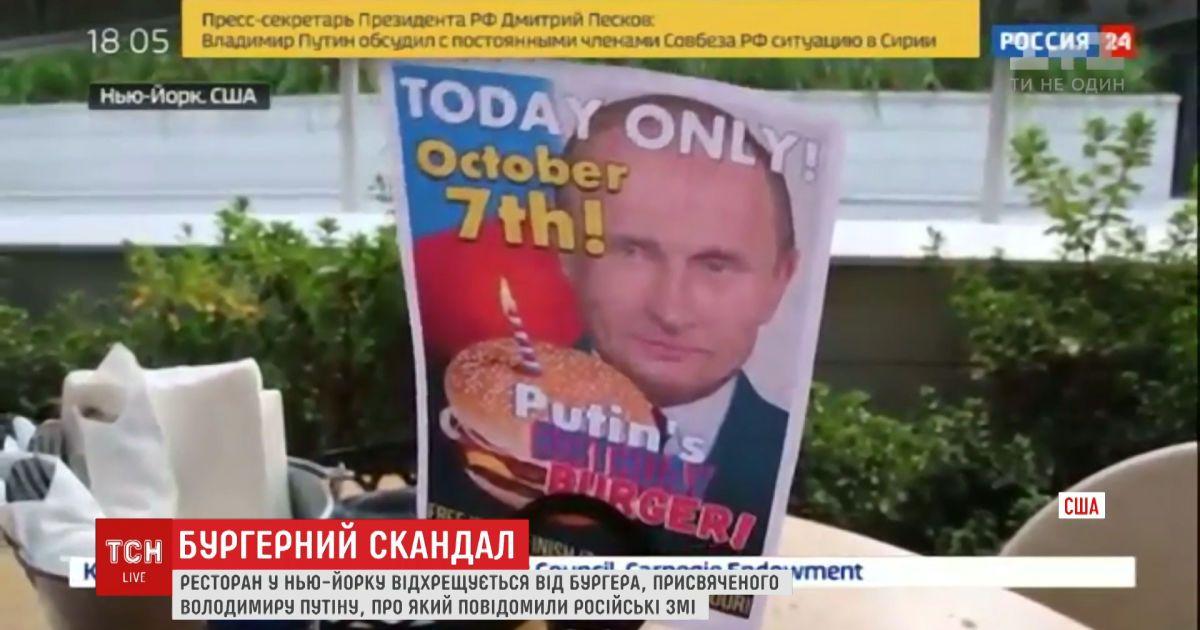Ресторан в Нью-Йорке открестился от бургера в честь Путина