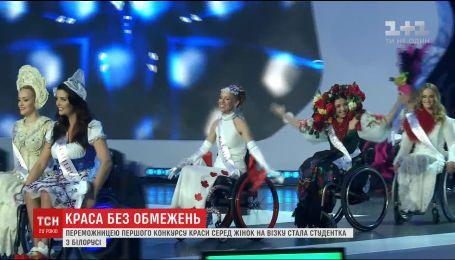 Студентка з Білорусі стала переможницею конкурсу краси серед жінок на візку