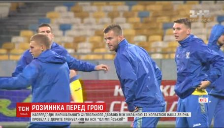 Сборная Украины по футболу провела открытую тренировку перед матчем с Хорватией