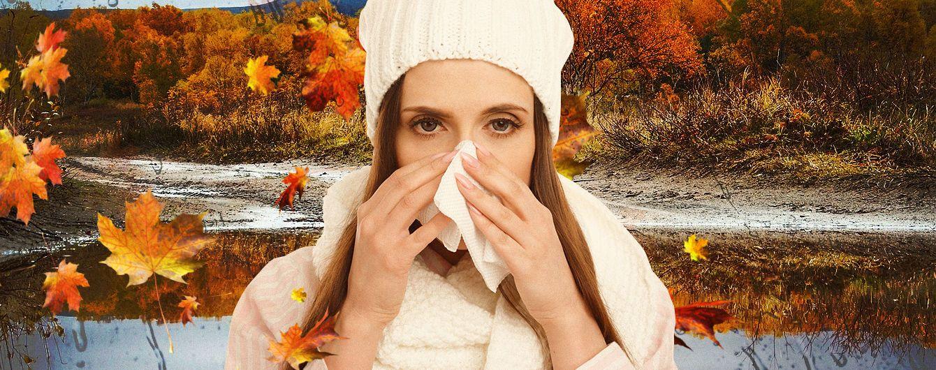 Как пережить осень без простуд и обострений