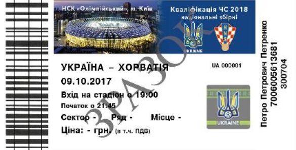 квиток україна-ховатія зразок