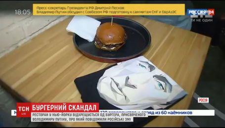 """Російський телеканал видалив вигадану новину про створення """"Путін-бургера"""" у Нью-Йорку"""