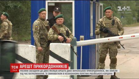 Двом прикордонникам, які зникли на Сумщині, росіяни присудили два місяці арешту
