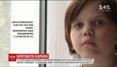 """Брошенная в """"Охматдете"""" 11-летняя Карина нуждается в срочном лечении за рубежом"""
