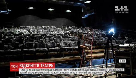 """У Києві урочисто і гучно відкрили скандально відомий """"Театр на Подолі"""""""