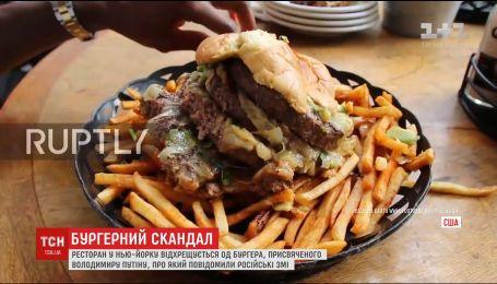 Ресторан в Нью-Йорке открестился от бургера, посвященного Путину