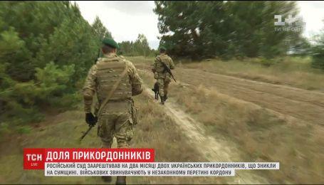 Прикордонників, які зникли на Сумщині, можуть тримати в управлінні ФСБ у Брянську