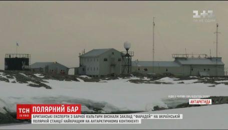 Український бар в Антарктиді потрапив у список найкращих місць планети