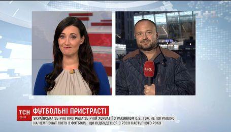 Украинская сборная проиграла хорватской команде со счетом 0-2