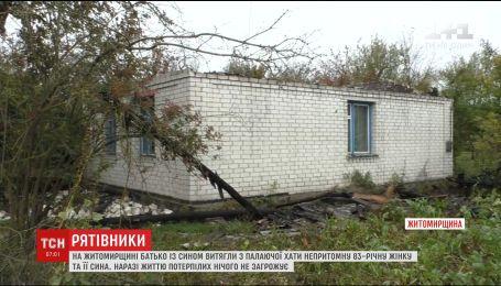 На Житомирщині батько та син врятували з палаючої хати двох людей
