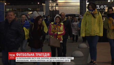 Во время матча между сборными Украины и Хорватии умер болельщик
