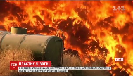 У Іспанії пожежа на заводі із переробки відходів охопила 5 тисяч квадратних метрів