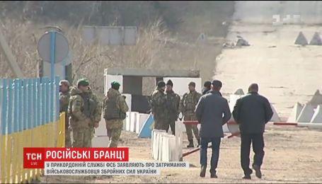 Российская пограничная служба ФСБ заявила о задержании украинского военного