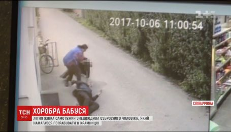 В Словакии бабушка самостоятельно пыталась обезвредить вооруженного грабителя