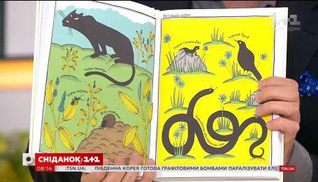 """Партнер видавництва """"Книголав"""" презентувала книжку """"Тваринопедія"""""""