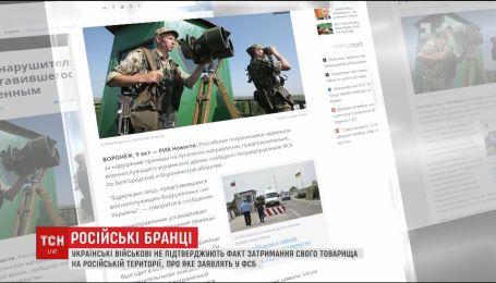 Украинские военные не подтверждают задержание своего товарища на российской территории