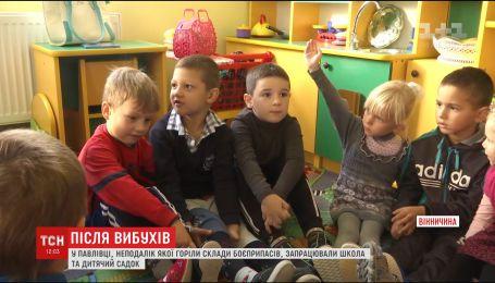 Разрушенные школа и садик снова заработали после взрывов боеприпасов в Павловке