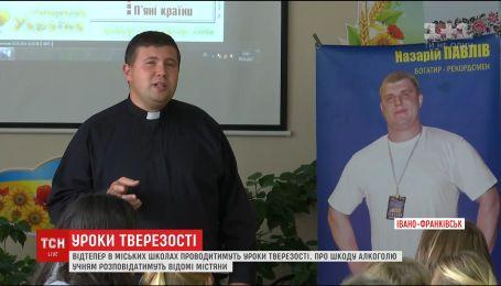 Життя без алкоголю. Священики та поліцейські проводять уроки тверезості для школярів