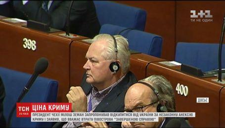 Президент Чехії запропонував відкупитися від України за незаконну анексію Криму