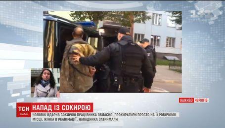 В Чернигове мужчина с топором напал на сотрудницу прокуратуры