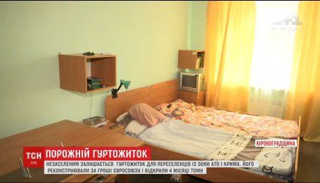 На Кіровоградщині гуртожиток для переселенців стоїть пусткою через пізнє відкриття