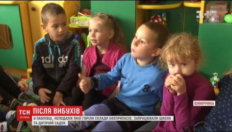 В Павловке на Виннитчине снова заработали школа и детский сад