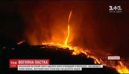 """""""Глаз дьявола"""": португальским городом пронёсся уникальный огненный торнадо"""