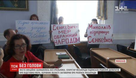 Николаев официально остался без городского головы