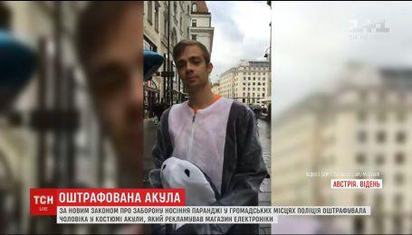 В Вене полиция задержала мужчину в костюме акулы, потому что тот отказался снять с себя голову