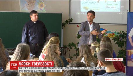 """В Івано-Франківських школах започаткували спеціальні """"уроки тверезості"""""""