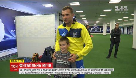 ТСН допомогла 9-річному Юркові здійснити свою футбольну мрію