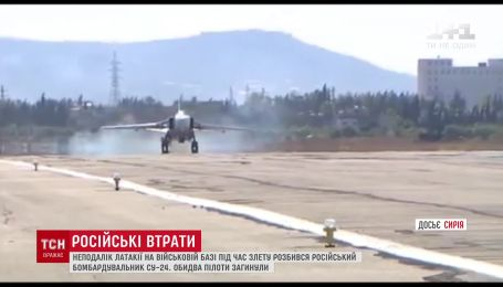 В Сирии погибли российские военные летчики