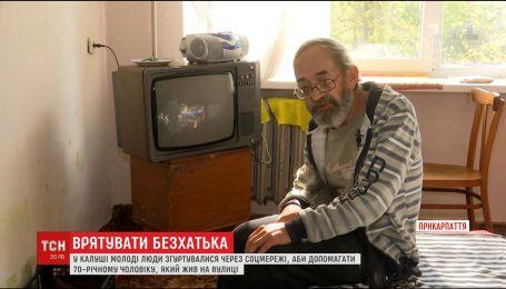 На Прикарпатье молодежь спасла 70-летнего бездомного