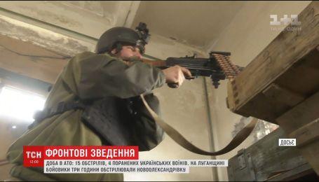 Четверо бойцов получили ранения в зоне АТО