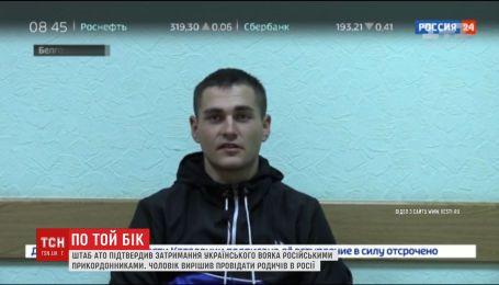 Судьба дезертира. В штабе АТО подтвердили задержание украинского военного в России