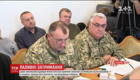 Двух высокопоставленных Министерства обороны задержали по подозрению в растрате 149 миллионов гривен