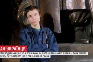До утримуваного у Росії Гриба виїхав медик, який лікував українця з дитинства