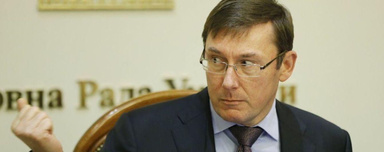 Генпрокурора Луценко вызвали на допрос в НАБУ