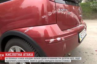 В спальном районе Киева три десятка машин облили кислотой