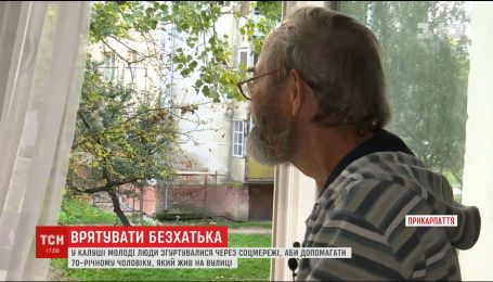 Неравнодушные спасли 70-летнего бездомного, который жил на улице