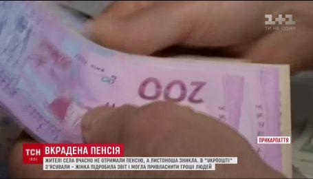 На Прикарпатье почтальоншу подозревают в похищении 50 тысяч гривен