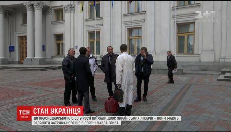 Українські медики вирушили в Краснодар до викраденого Росією Павла Гриба