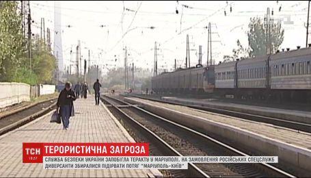 СБУ предотвратила теракт на железнодорожном вокзале Мариуполя