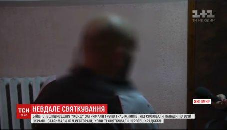 У Житомирі силовики затримали підозрюваних у розбійних нападах