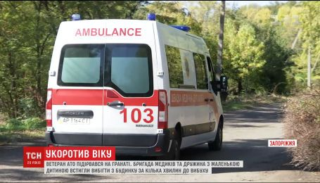 В Запорожье ветеран АТО подорвался на гранате