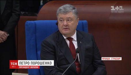 Порошенко розпочав свій виступ у ПАРЄ із відповіді Мілошу Земану щодо Криму