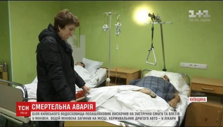 Біля Київського моря позашляховик зіткнувся із мінівеном, одна людина загинула