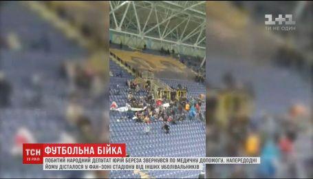 Депутат Береза после драки на стадионе дал показания правоохранителям и обратился к медикам