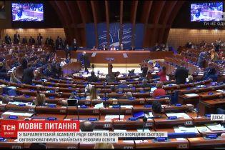 Украинский закон об образовании вызвал бурные дебаты с возмущениями на ПАСЕ